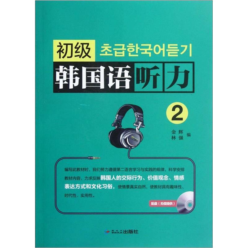 初级韩国语听力