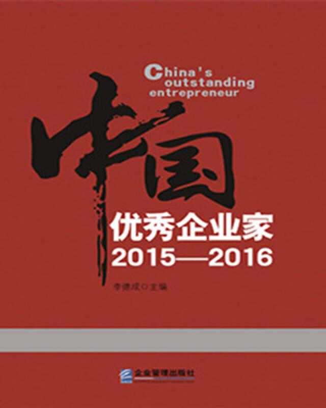 中国优秀企业家2015—2016