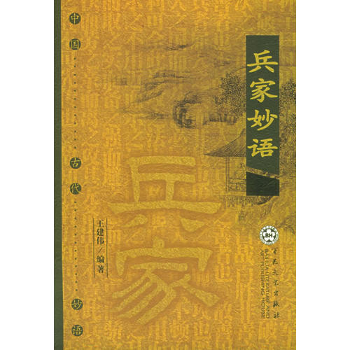 兵家妙语——中国古代妙语