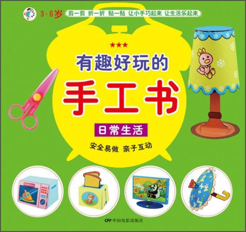 有趣好玩的手工书:日常生活(3-6岁)