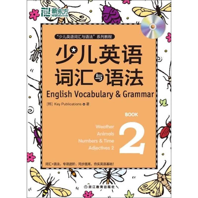 新东方·少儿英语词汇与语法2