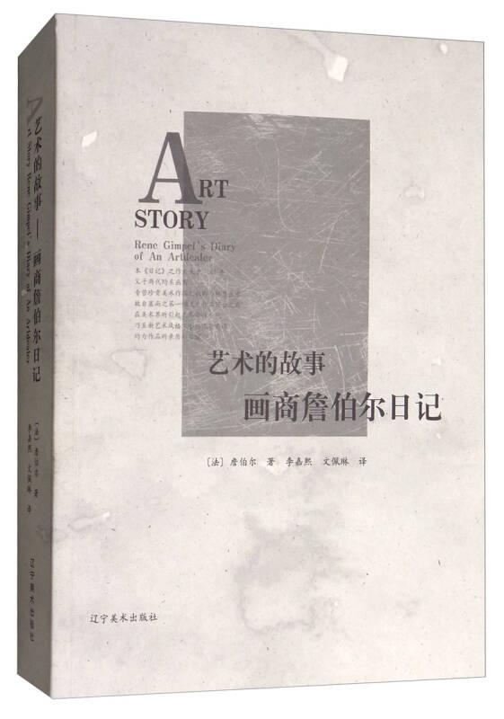艺术的故事:画商詹伯尔日记