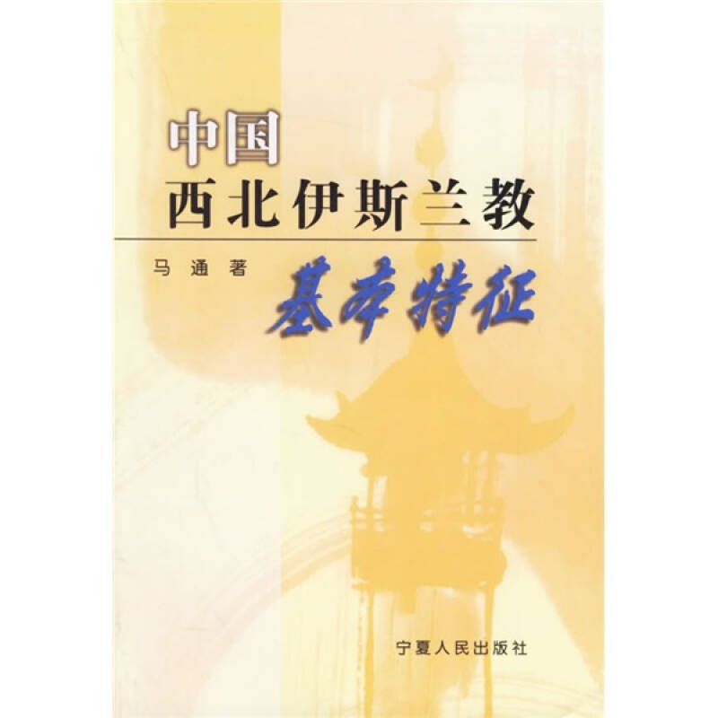 中国西北伊斯兰教基本特征