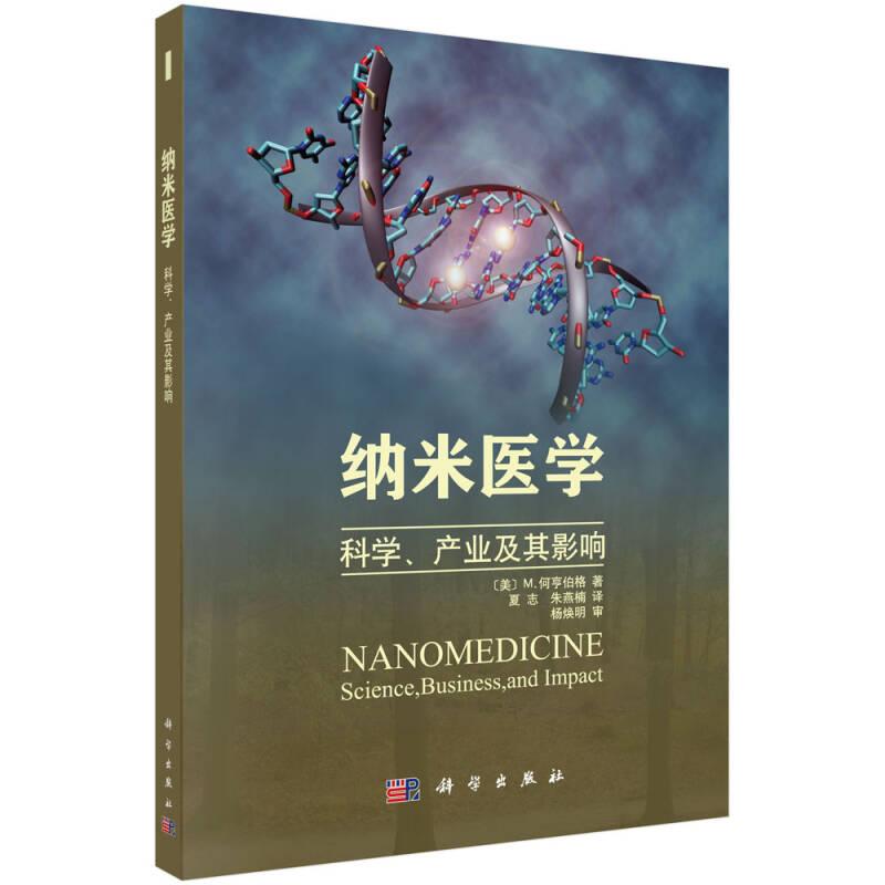 纳米医学:科学、产业及其影响