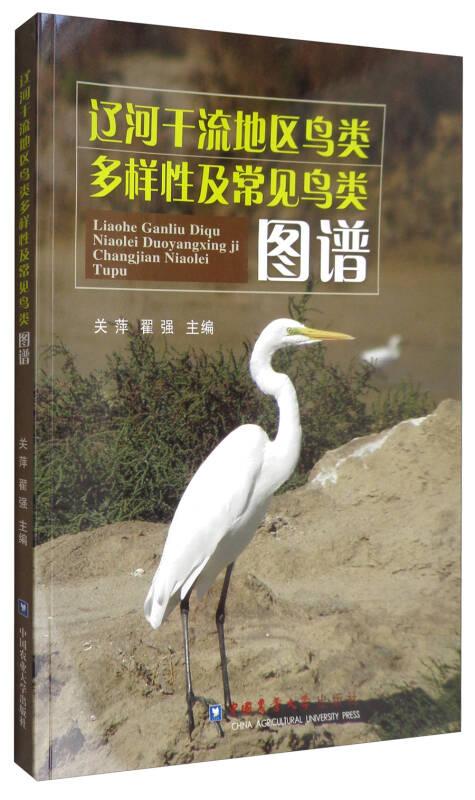辽河干流地区鸟类多样性及常见鸟类图谱