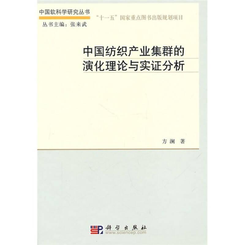 中国纺织产业集群的演化理论与实证分析