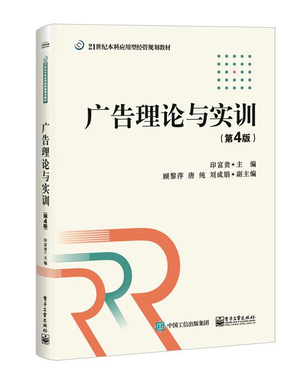 广告理论与实训(第4版)