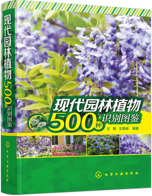 现代园林植物500种识别图鉴