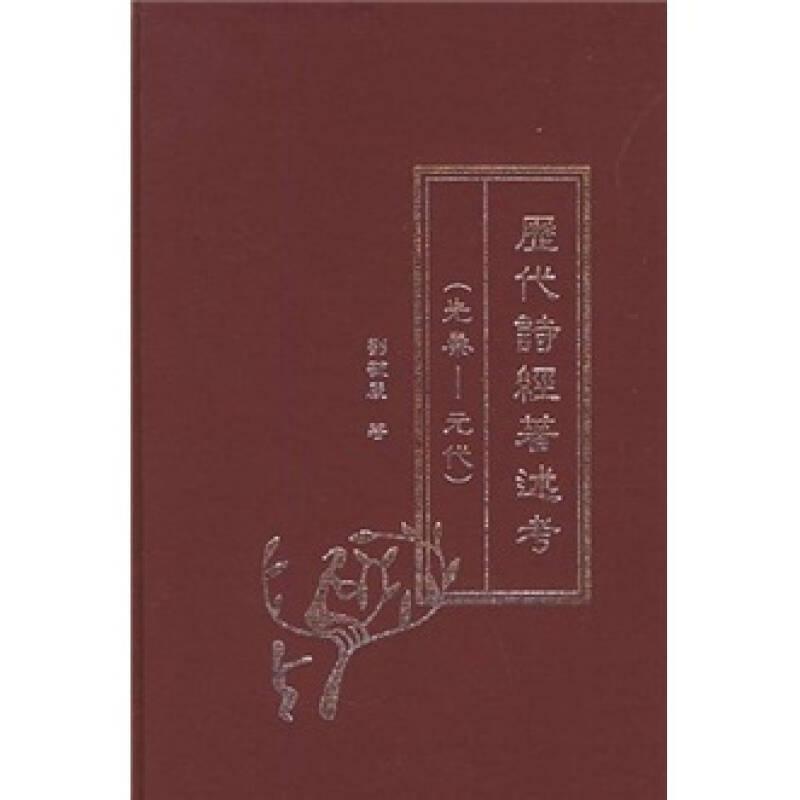 历代诗经著述考(先秦-元代)