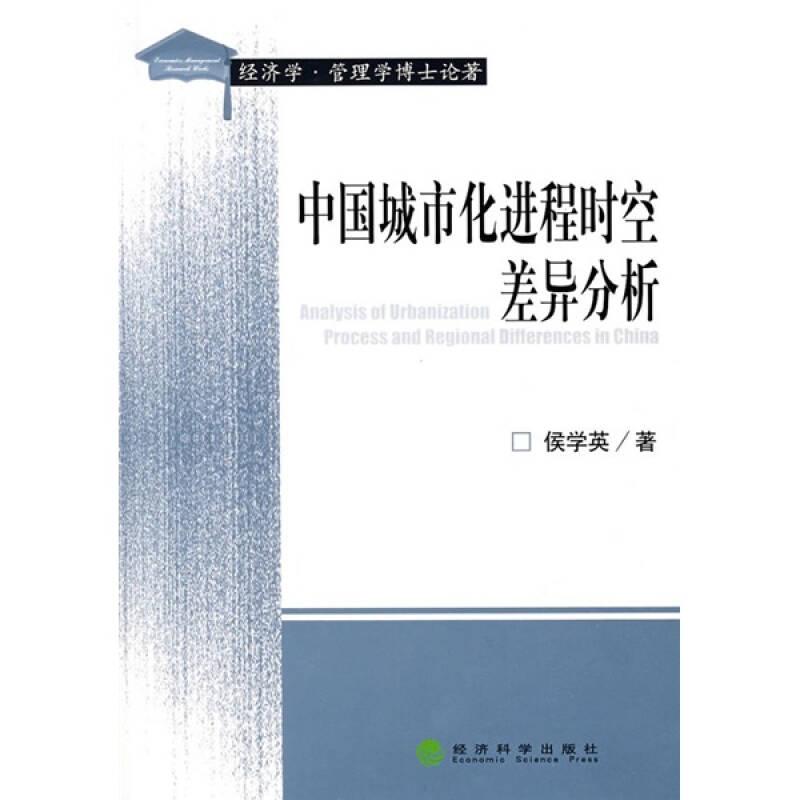 中国城市化进程时空差异分析