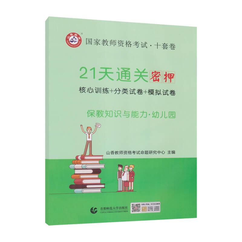 山香2019国家教师资格考试21天通关10套卷 保教知识与能力 幼儿园