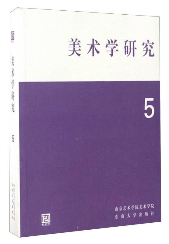 美术学研究(5)