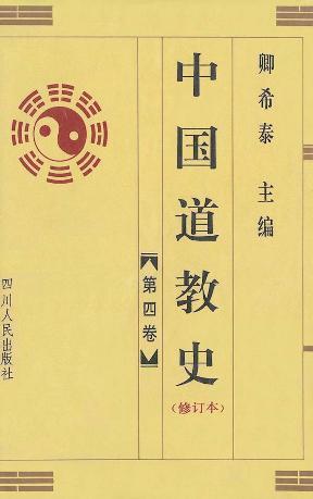 中国道教史(修订本全4卷)