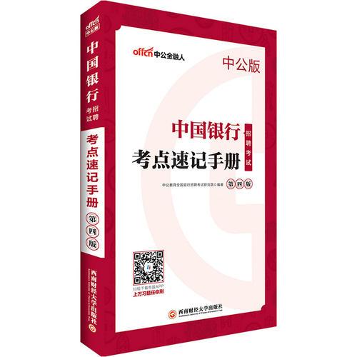 中公2019中国银行招聘考试考点速记手册
