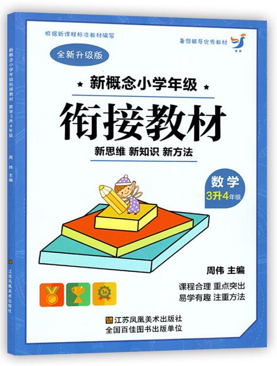 新概念小学年级衔接教材:数学(三升四年级全新升级版)