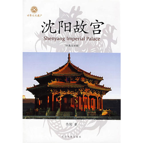 沈阳故宫(中英文)