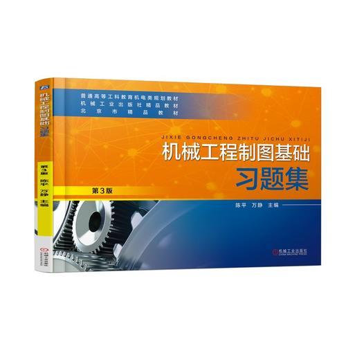 机械工程制图基础习题集 第3版