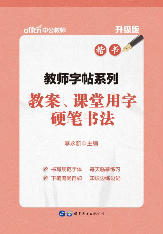 中公版·教师字帖系列:教案、课堂用字硬笔书法(升级版)