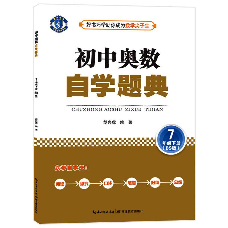 初中奥数 自学题典 7年级下册(BS版)