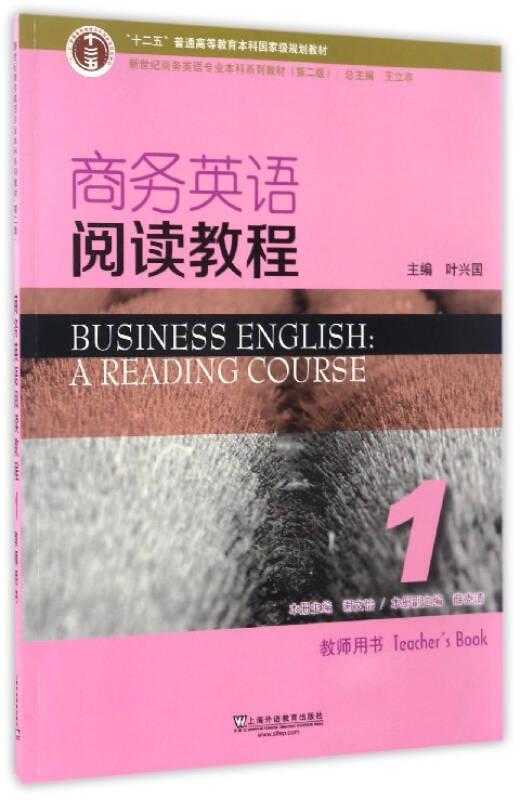 商务英语阅读教程1(教师用书 第2版)/新世纪商务英语专业本科系列教材