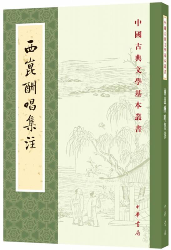西昆酬唱集注(中国古典文学基本丛书)