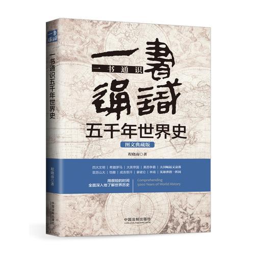 一书通识五千年世界史:图文典藏版