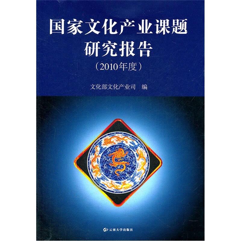 国家文化产业课题研究报告(2010年度)