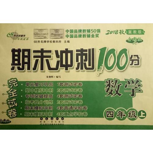 期末冲刺100分数学四年级上册18秋(冀教版)(全新版)