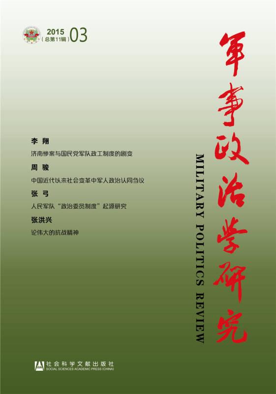 军事政治学研究(2015年第3辑 总第11辑)