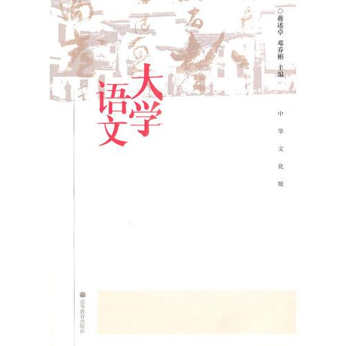大学语文(中华文化版)