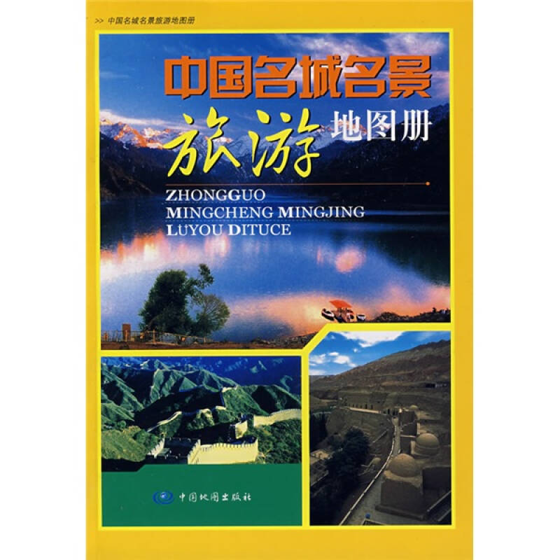 中国名城名景旅游地图册
