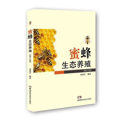 蜜蜂生态养殖