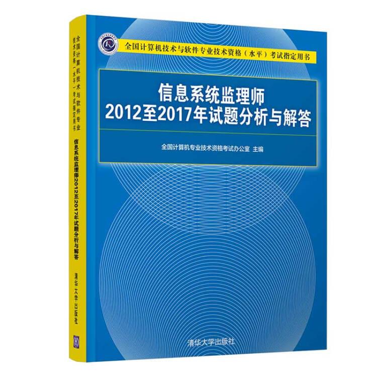 信息系统监理师2012至2017年试题分析与解答(全国计算机技术与软件专业技术资格(水平)考试指