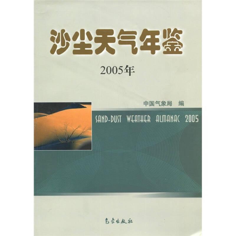 沙尘天气年鉴(2005)