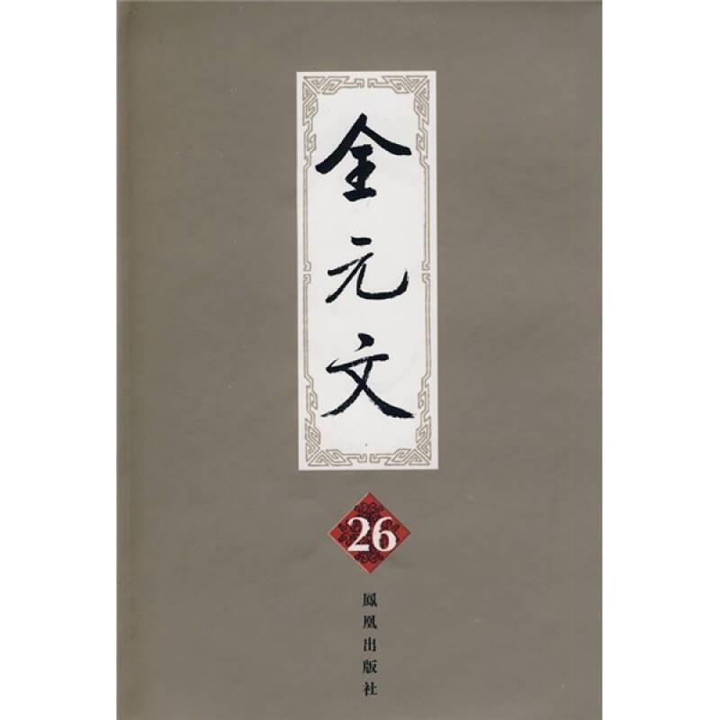 全元文26