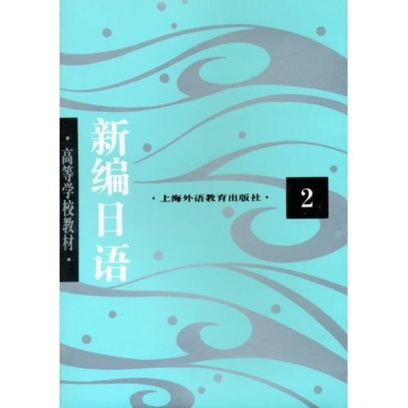 新编日语.第二册