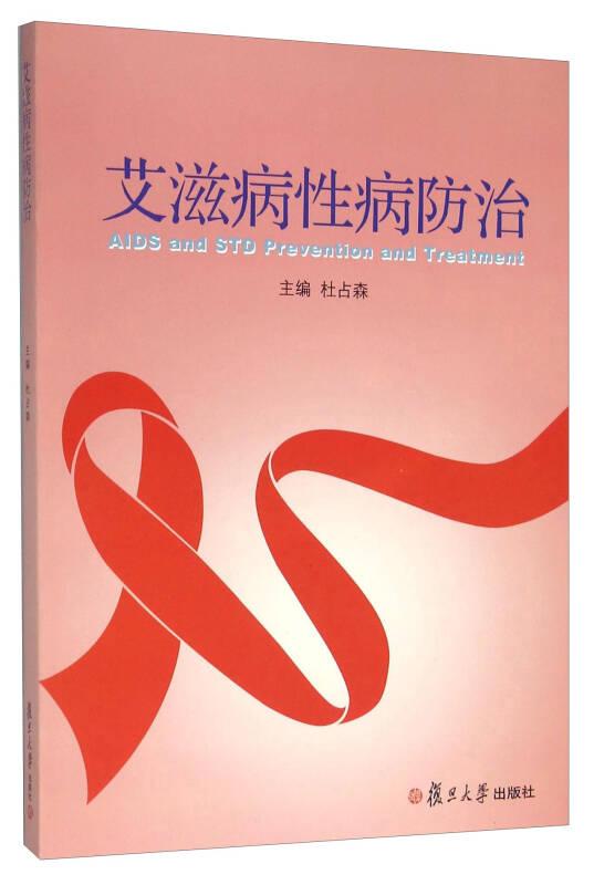艾滋病性病防治