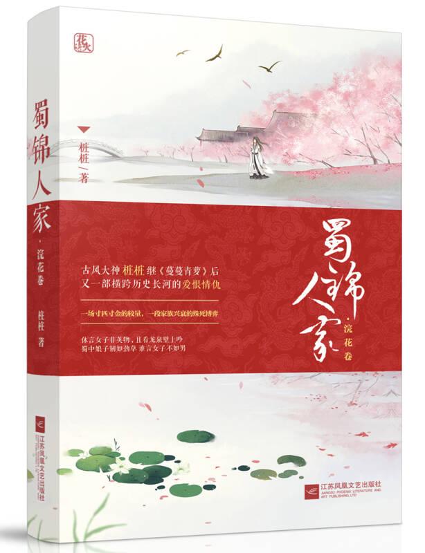蜀锦人家·浣花卷