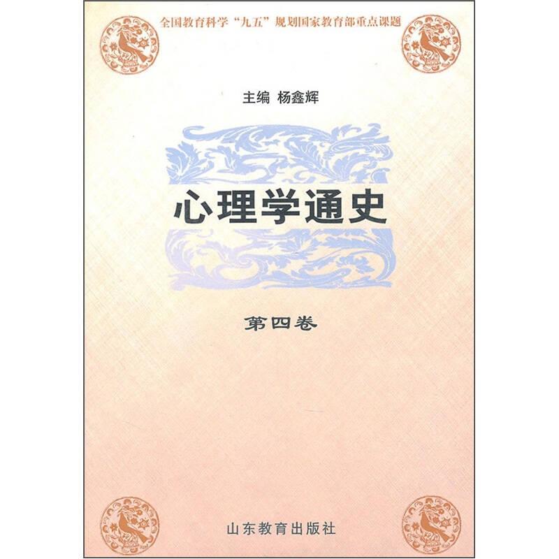 心理学通史(第4卷)