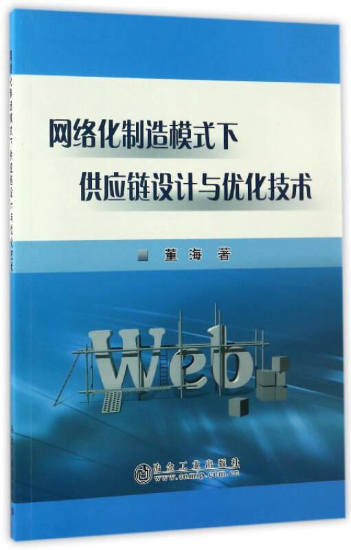 网络化制造模式下供应链设计与优化技术