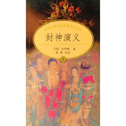 中国古典小说名著普及文库:封神演义(全二册)