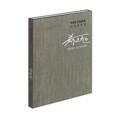 中国艺术研究院艺术家系列:郑光旭