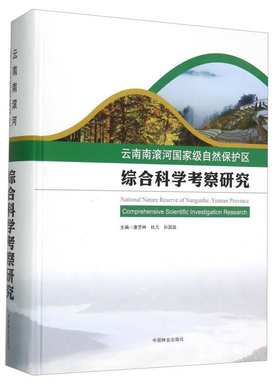 云南南滚河国家级自然保护区综合科学考察研究