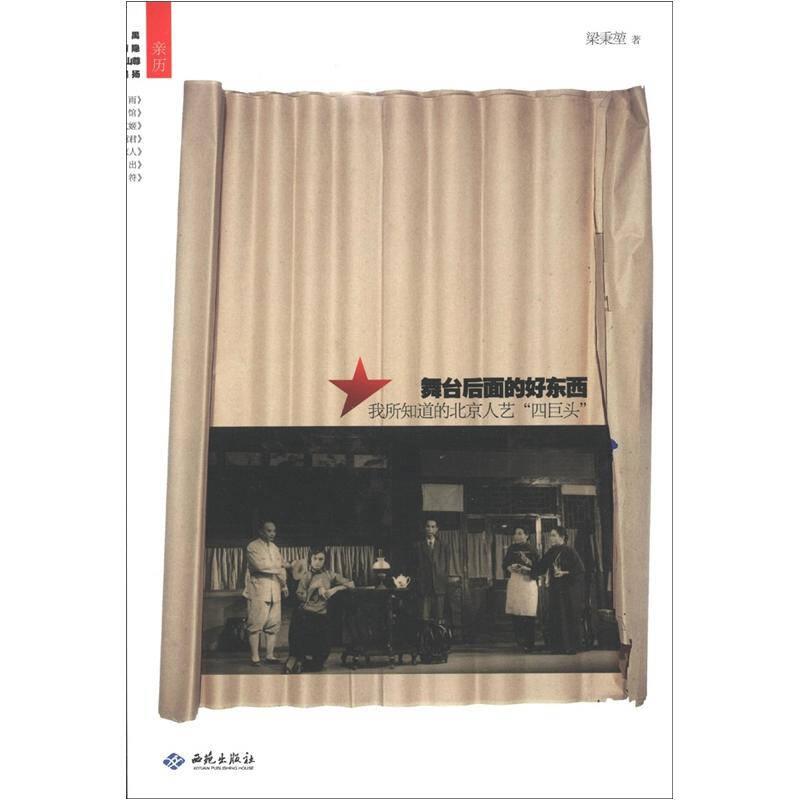 """舞台后面的好东西:我所知道的北京人艺""""四巨头"""""""