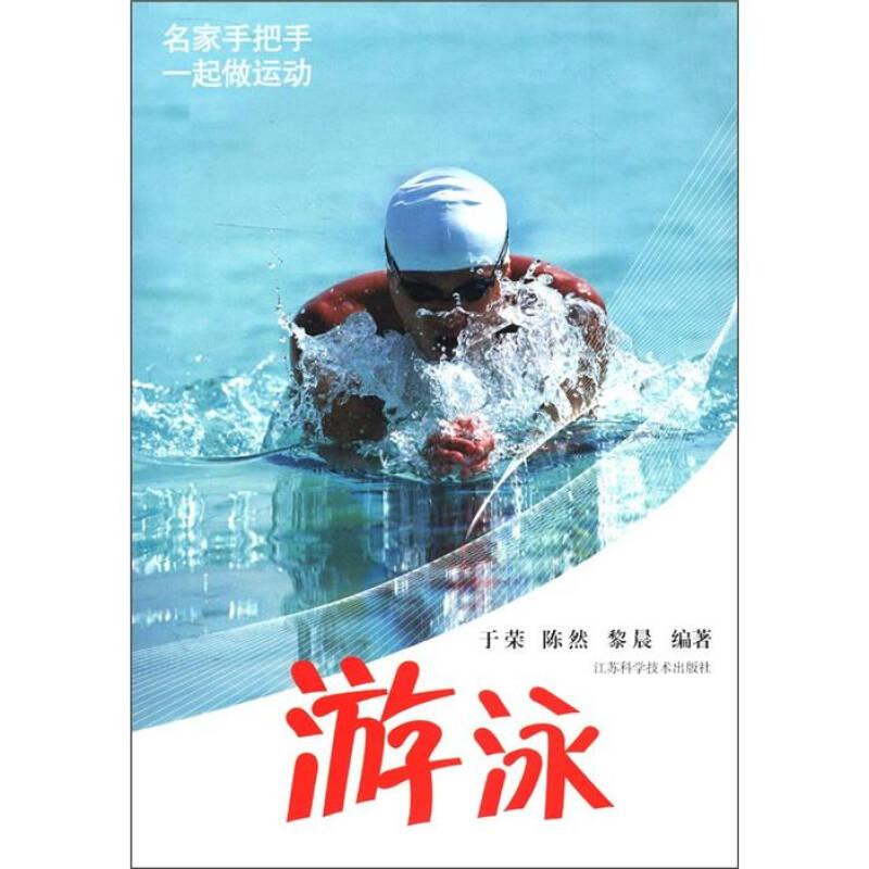 名家手把手一起做运动:游泳