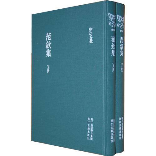 浙江文丛 范钦集(精装 繁体竖排 两册)