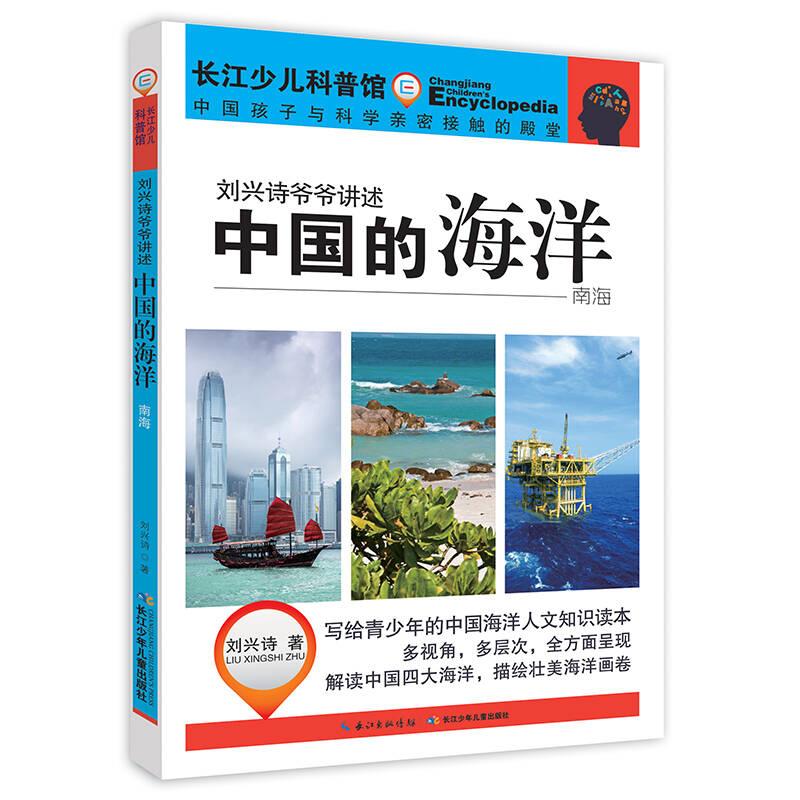 刘兴诗爷爷讲述-中国的海洋·南海