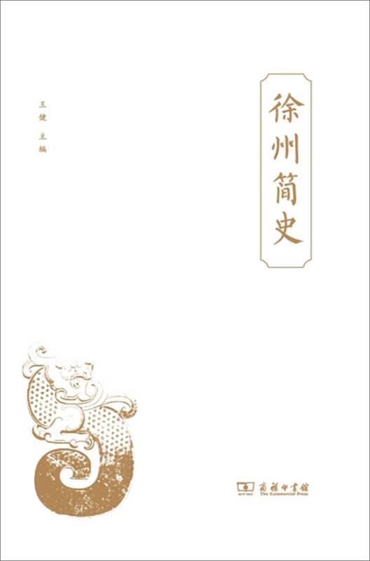 徐州简史(修订版)