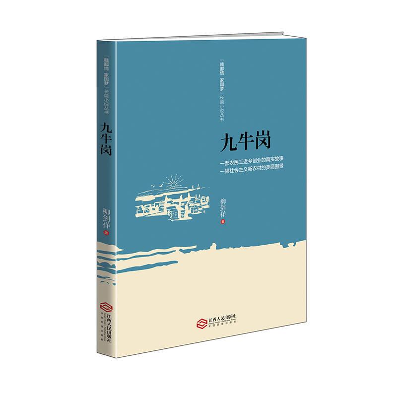"""""""赣鄱情 家国梦""""长篇小说丛书:九牛岗"""