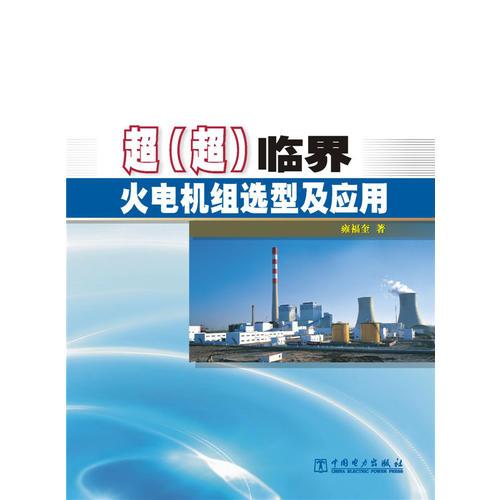 超(超)临界火电机组选型及应用